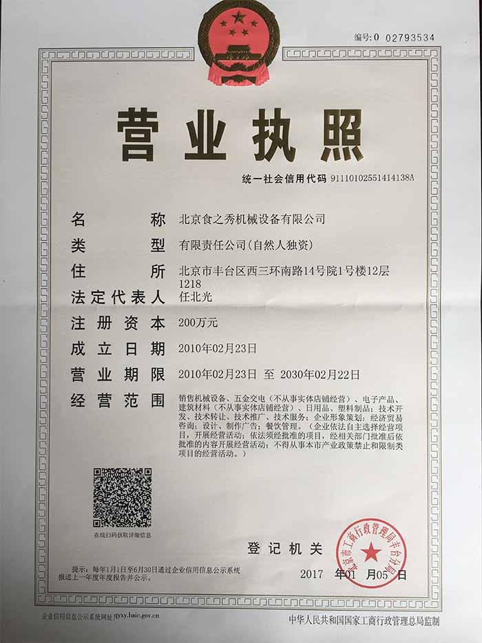 北京食之秀机械设备有限公司营业执照