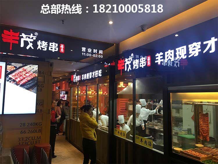 丰茂烧烤店加盟 丰茂串店烧烤店加盟