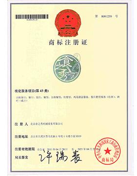 食之秀商标注册证