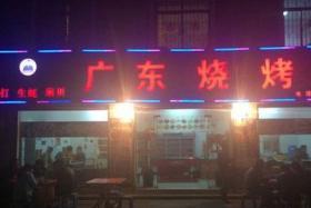 电热烧烤炉制作广东烧烤之---食品篇