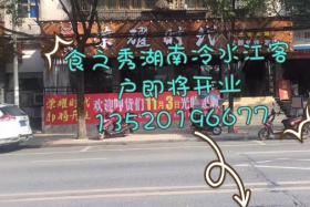 热烈祝贺湖南冷水江荣耀时代主题烧烤涮锅开业