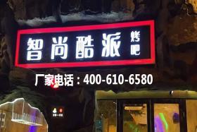 杭州智商酷派烤吧