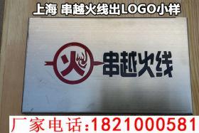 上海串越火线烧烤吧