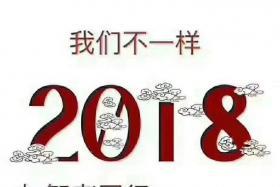 2018 食之秀人撸起袖子加油干