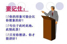 即兴演讲的权威方法技巧