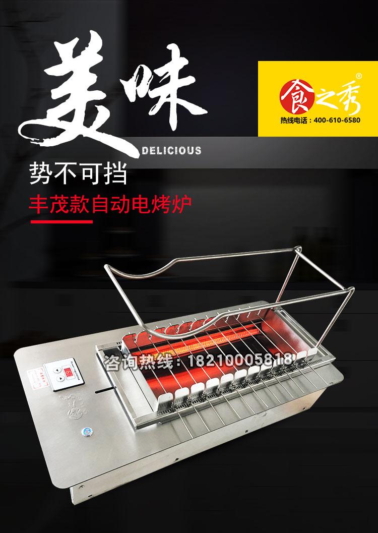 食之秀丰茂款自动电烤炉
