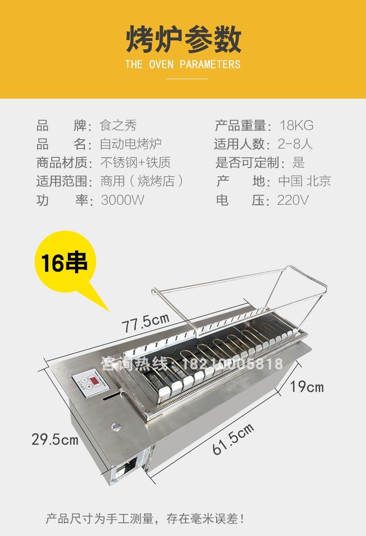 食之秀最新款16串黑晶管无烟电烤炉参数