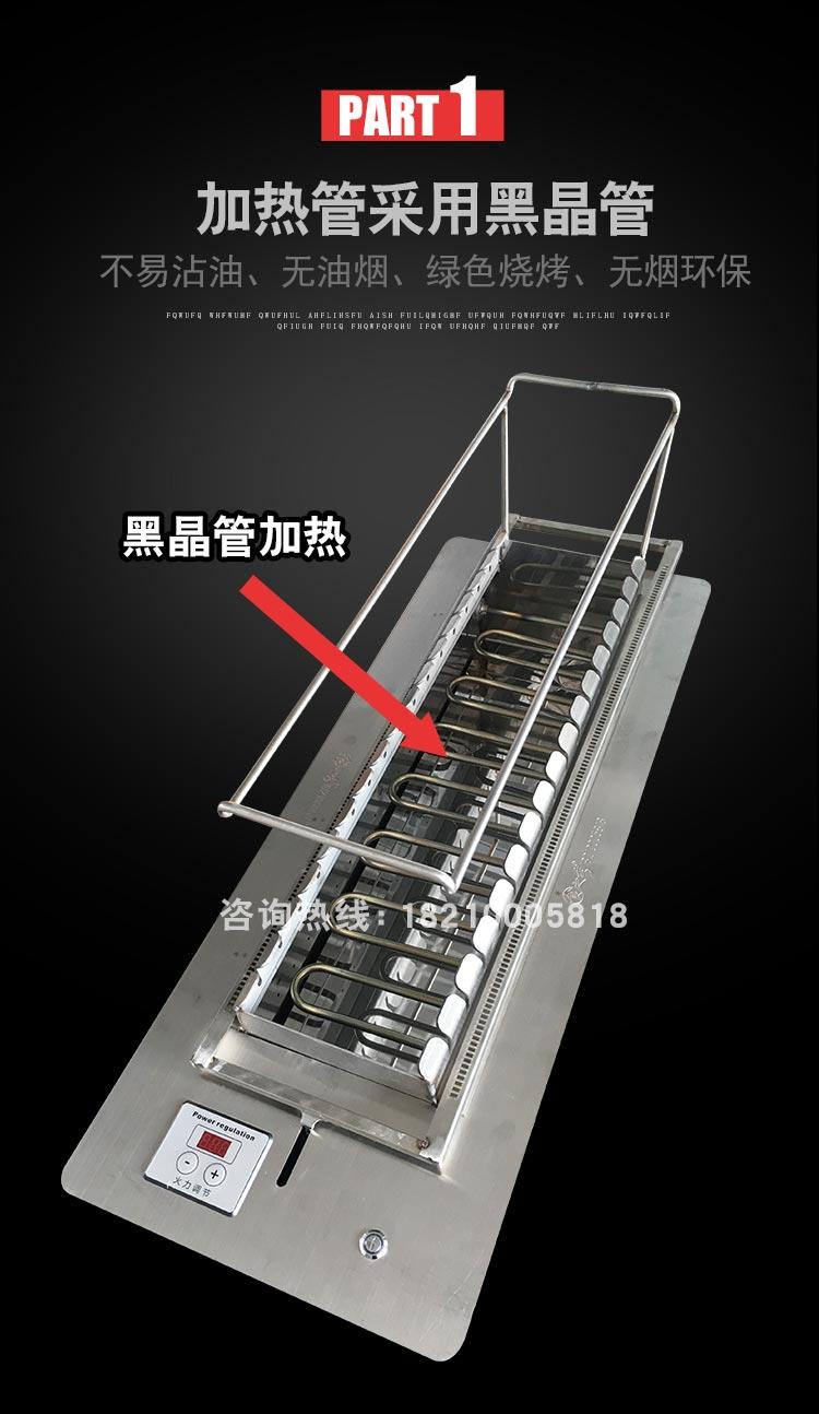 食之秀最新款黑晶管自动电烤炉优势一 采用黑晶管加热 不沾油 无油烟