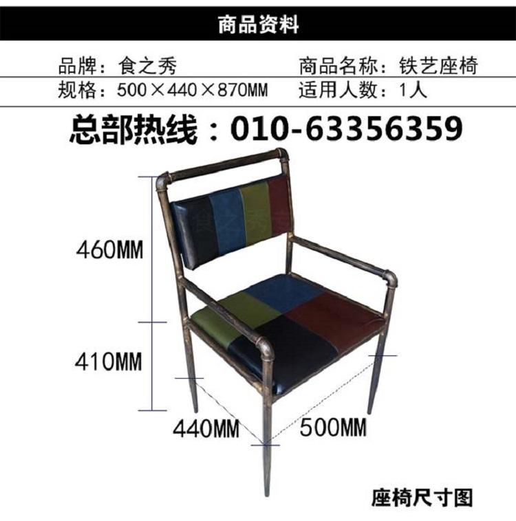 食之秀复古铁艺扶手椅详细参数