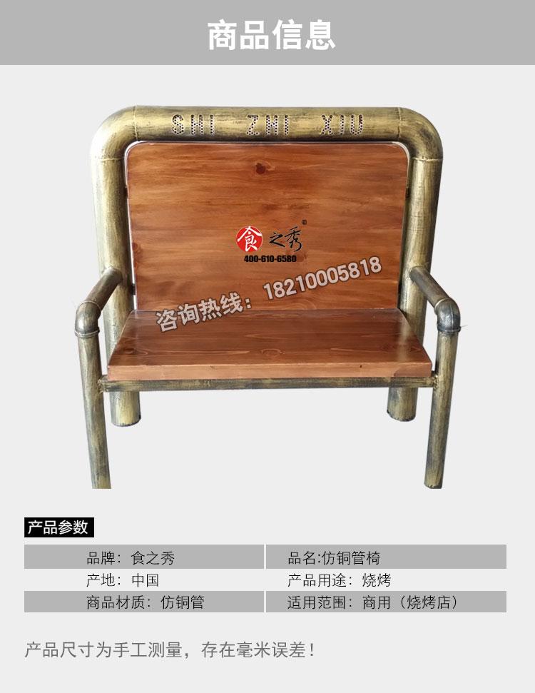 食之秀做旧仿铜管椅实木椅产品信息 串越时光专业烧烤桌椅定做加工 很久以前丰茂烧烤桌椅定做