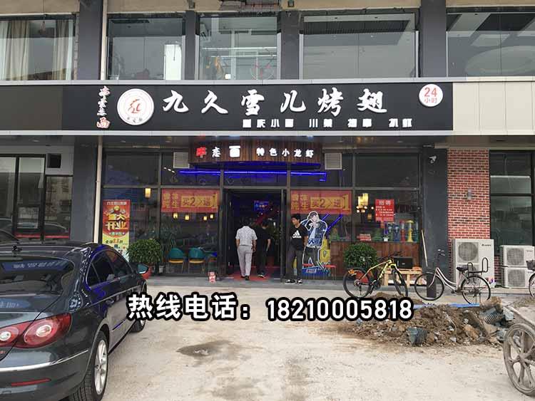 北京黄村九久雪儿烤翅