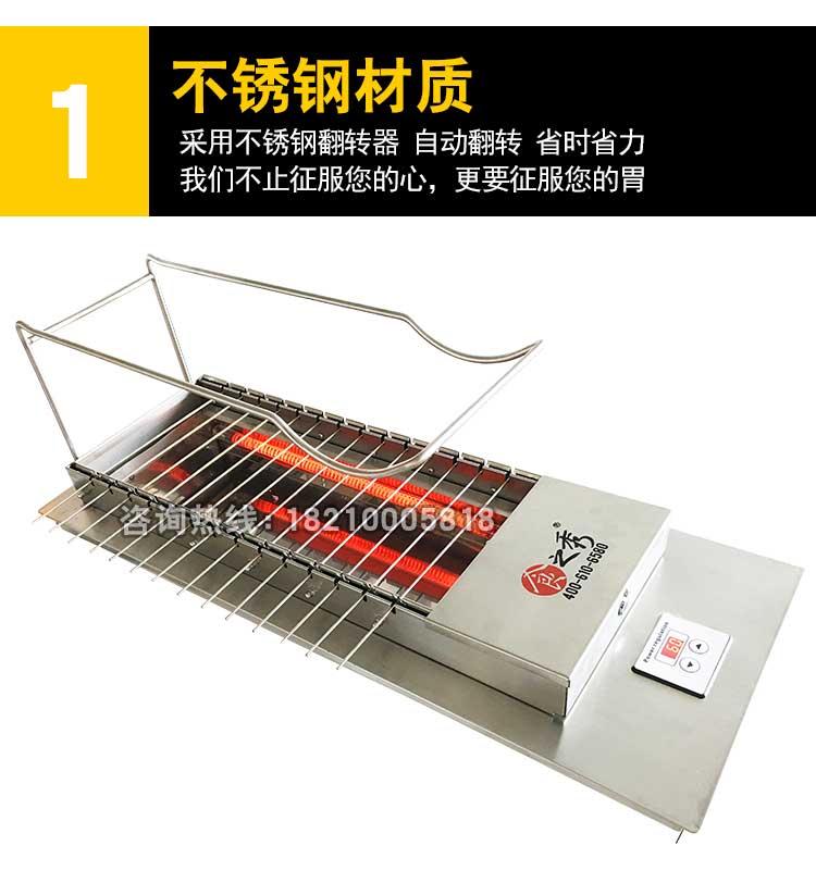 很久以前无烟自动电烤炉采用不锈钢材质