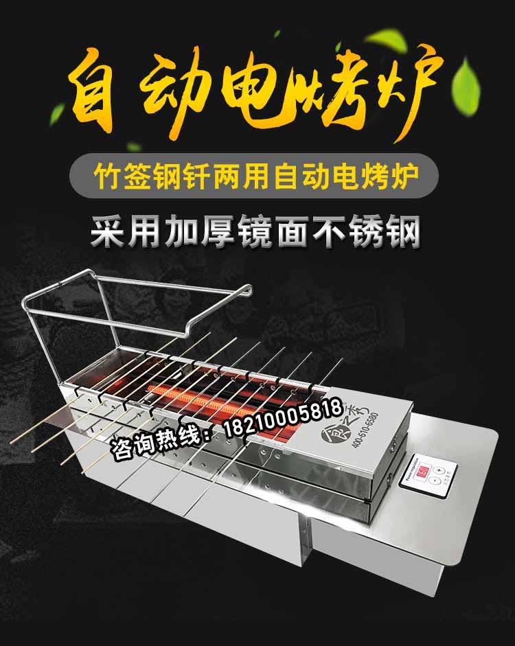 竹签钢钎两用自动电烤炉 镜面不锈钢材质