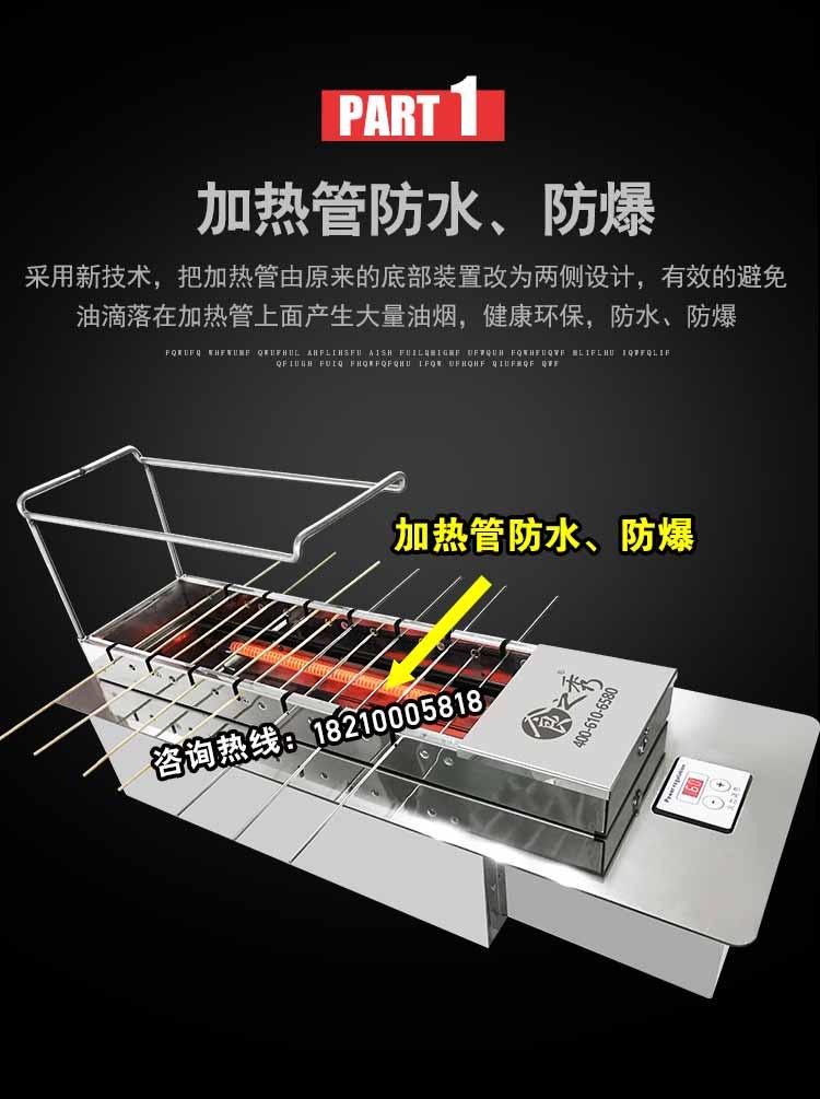 竹签钢钎两用自动电烤炉优势 商用无烟电烤炉