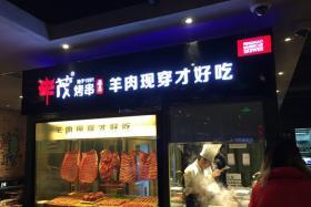 丰茂烧烤加盟店小投入大回报