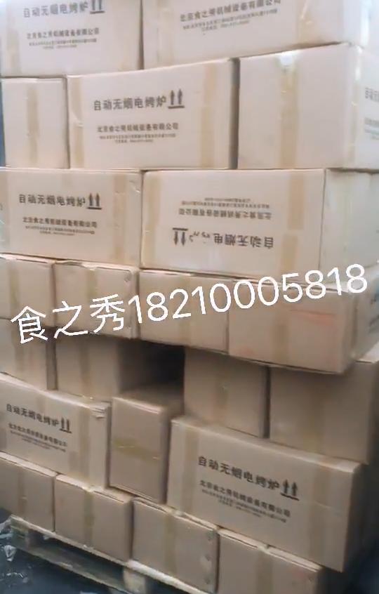 串越时光为郑州朴老板定做的35台新款无烟电烤炉装车发货中