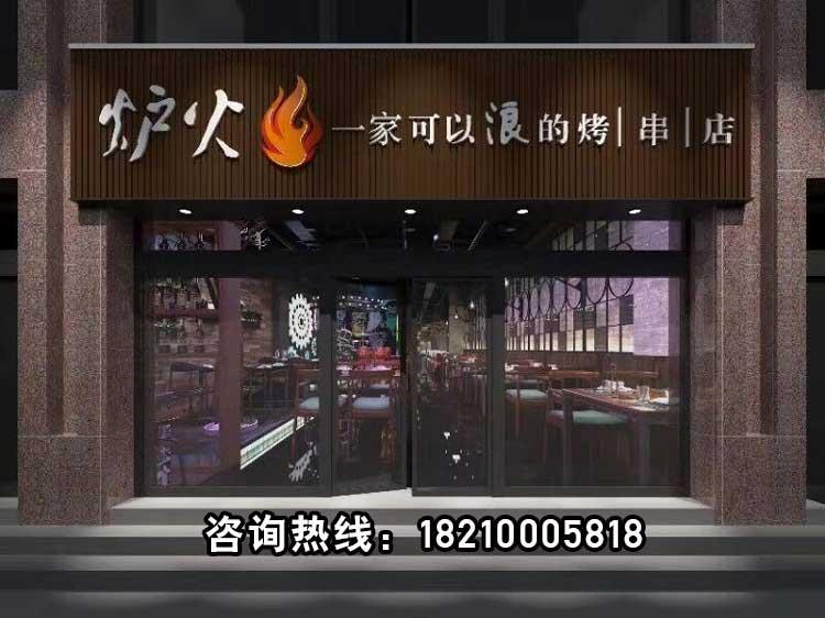 山西太原——炉火|一家可以浪的烤|串|店