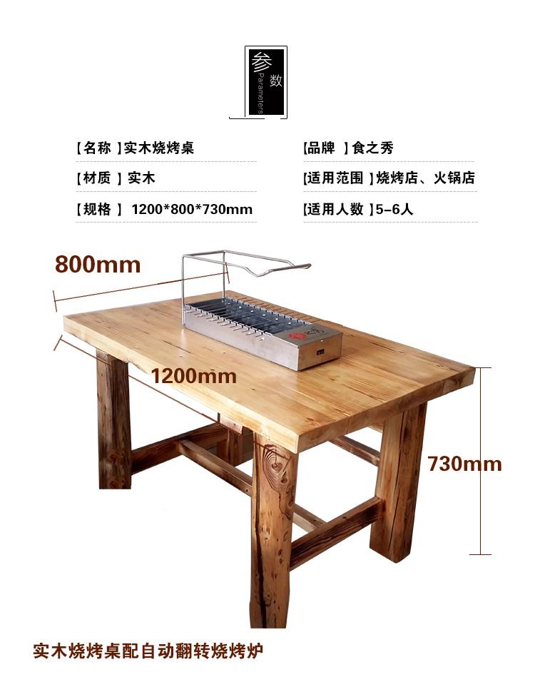很久以前烧烤桌 实木烧烤桌椅 烧烤桌椅定做