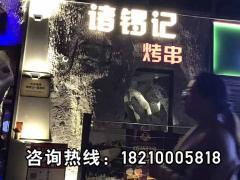 广州诸锣记木炭烧烤与自酿啤酒宵夜+酒吧形式的餐厅