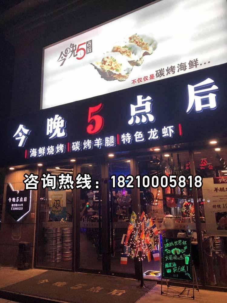 上海今夜5点后 海鲜烧烤 碳烤羊腿 特色龙虾