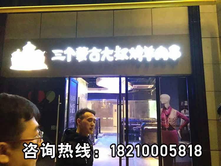 上海三个蒙古大叔烤羊肉串加盟多少钱,上海三个蒙古大叔烤羊肉串烧烤加盟可以吗