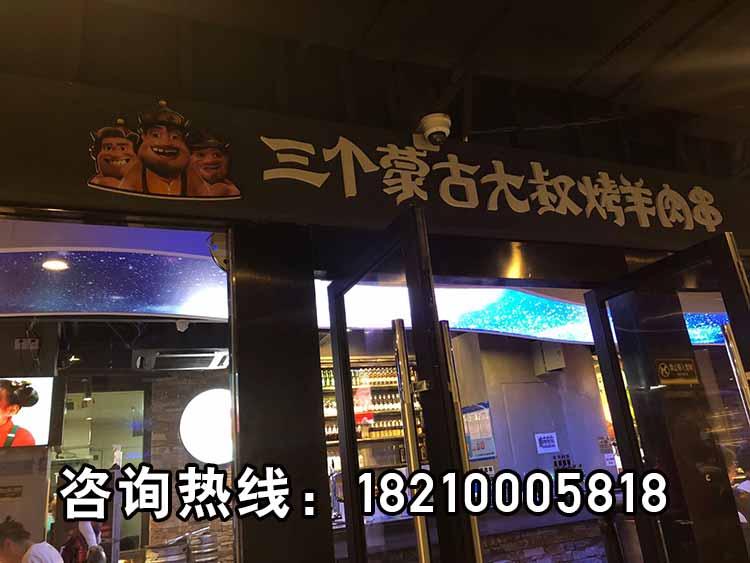 上海三个蒙古大叔烤羊肉串烧烤炉多少钱,上海三个蒙古大叔烤羊肉串烧烤炉在哪里买