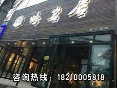北京双井店烤岩居-串越时光木炭烧烤加盟