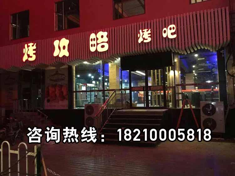 山东淄博烤攻略烤吧烧烤店加盟