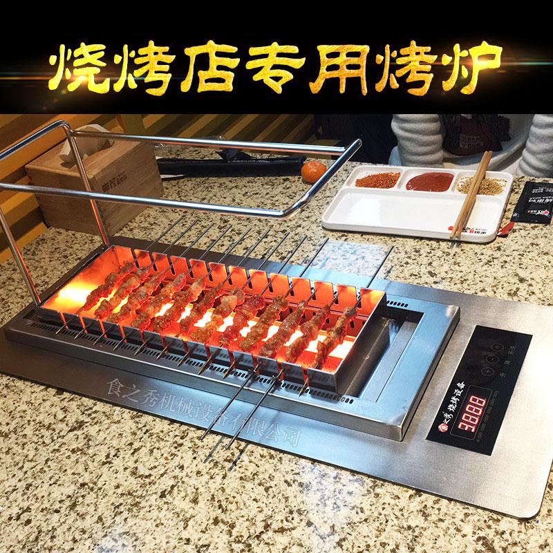 火山石电烧烤炉