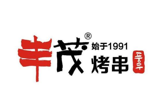 丰茂烤串官网