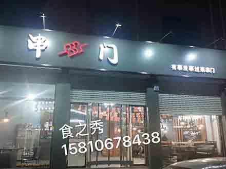 串串门烧烤店
