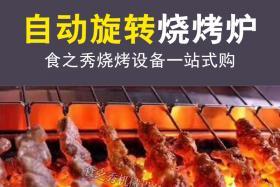 无烟烧烤炉厂家教你如何点燃木炭