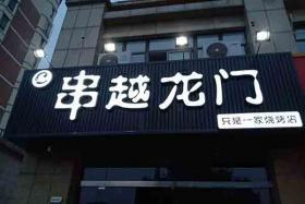山东济南串穿越龙门烧烤加盟店开业了