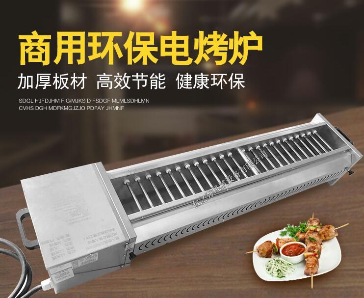 商场专用大型黑金管电热烧烤炉图片