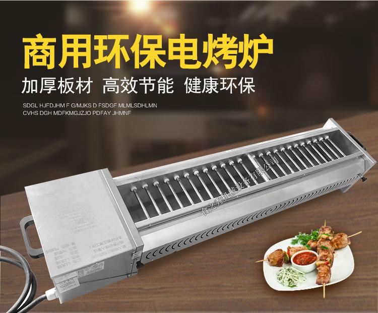 自动旋转电烤串炉,很久以前电烧烤炉,自动电热烧烤炉