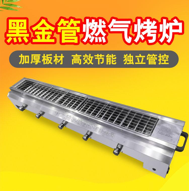全自动翻转自动烧烤炉,无烟烧烤炉,商用燃气烧烤炉