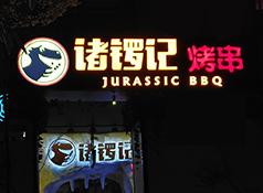 广州 诸锣记烧烤店  张总