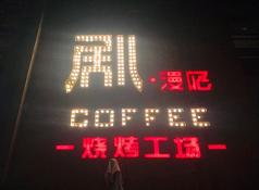 河南郑州 剧漫吧 曹总