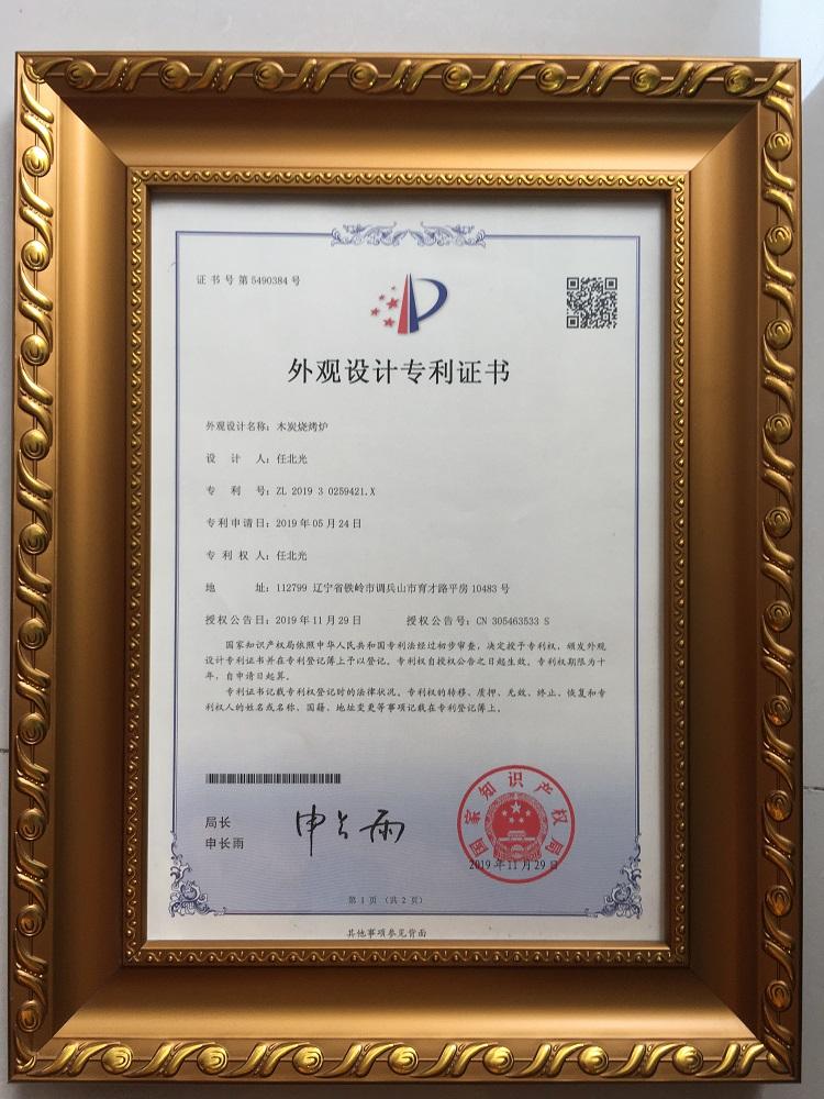 北京食之秀木炭烧烤炉外观设计专利证书