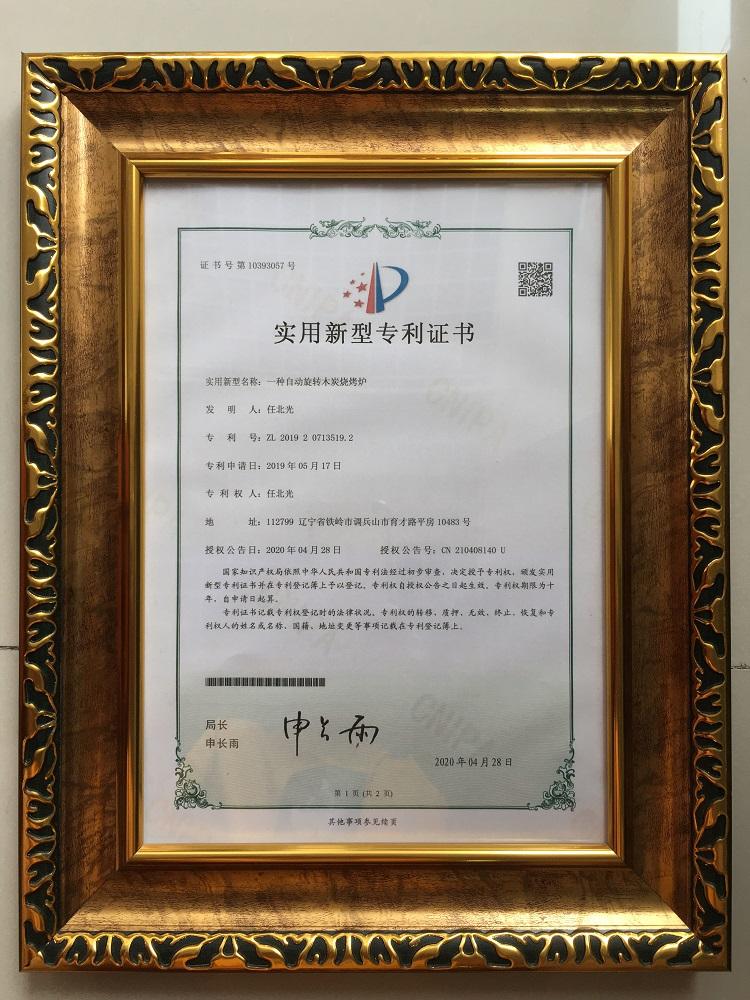 北京食之秀木炭烧烤炉实用新型专利证书