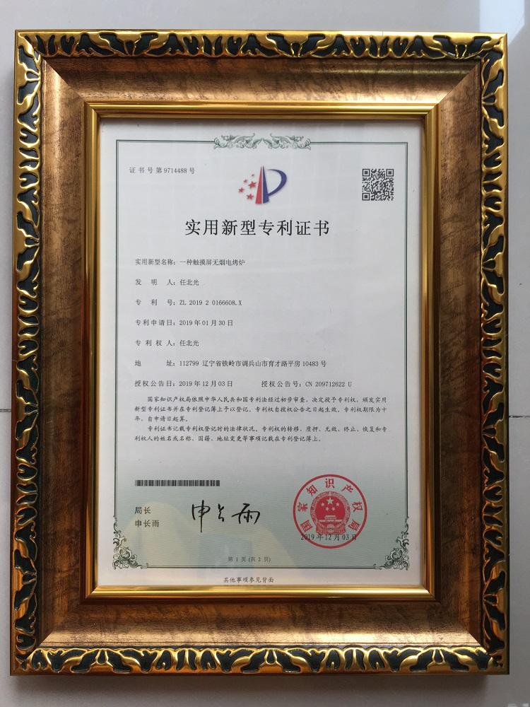 电烤炉 实用新型专利证书