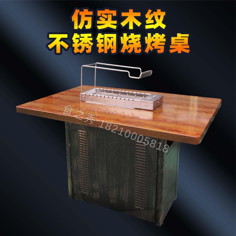 不锈钢烧烤桌椅定做加工,不锈钢烧烤桌椅批发,不锈钢烧烤桌椅厂家