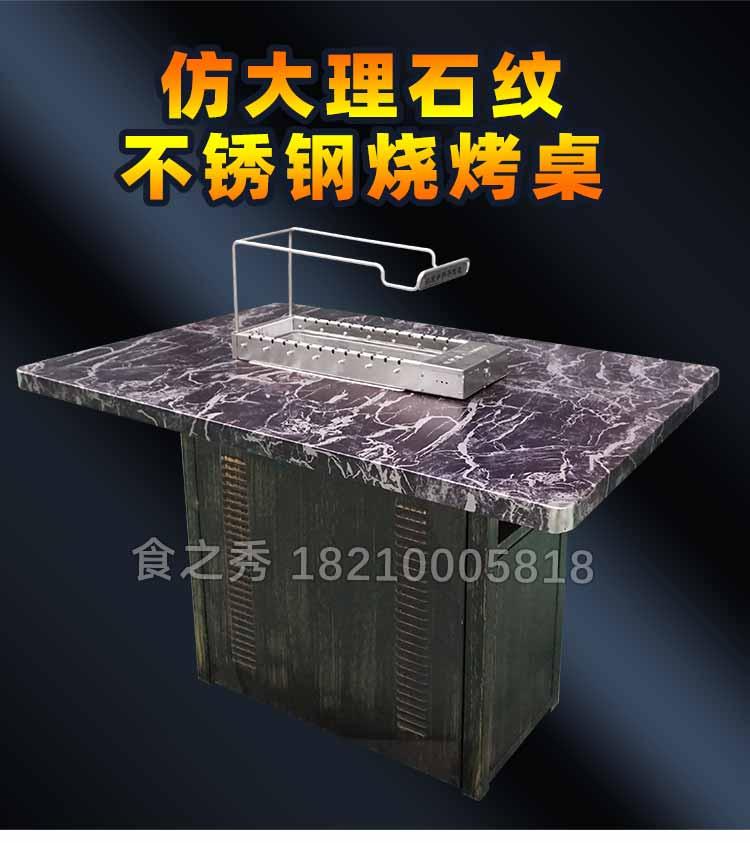 食之秀仿大理石纹不锈钢烧烤桌配13串木炭自动烧烤炉