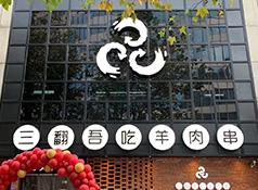 上海浦东新区三翻吾吃羊肉串 2020最新款木炭自动烧烤炉