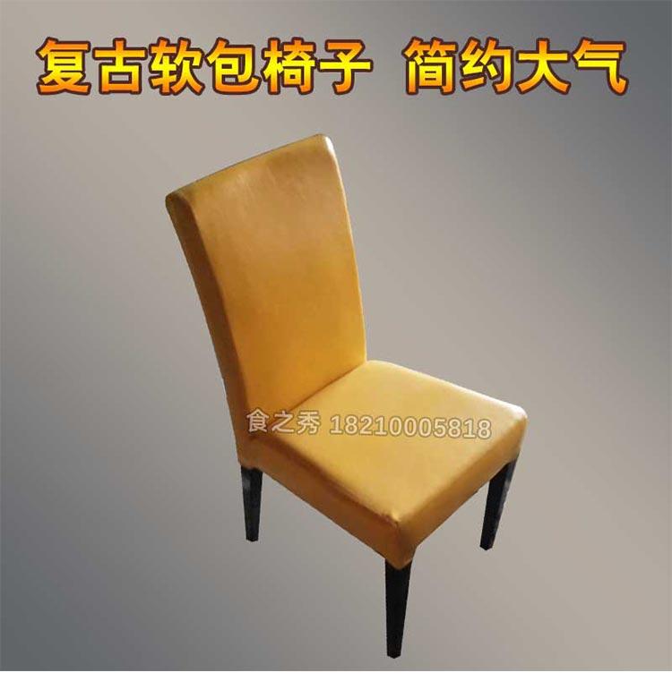 食之秀复古软包单椅,烧烤店桌椅批发,烧烤店桌椅定做加工