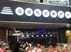 江苏南京遥远地方羊肉串_特色自助烧烤加盟_烧烤店加盟
