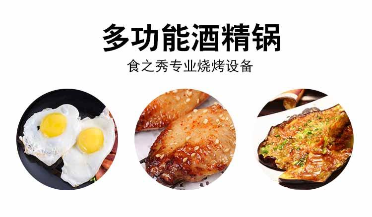 食之秀酒精锅,煎烤一体锅,烧烤店小锅仔,干锅