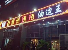 安徽合肥杨正宗老锦州烧烤油边王加盟 无烟烧烤店加盟
