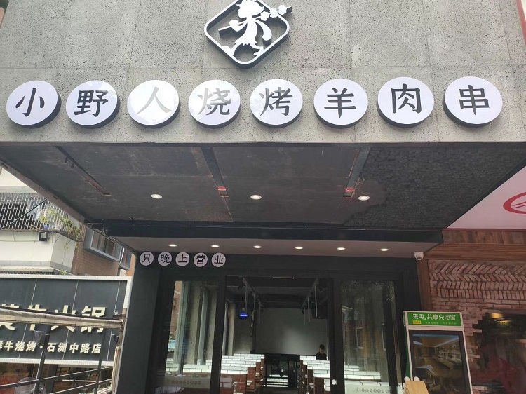 深圳小野人烧烤羊肉串 木炭自动烧烤加盟 自助式烧烤加盟