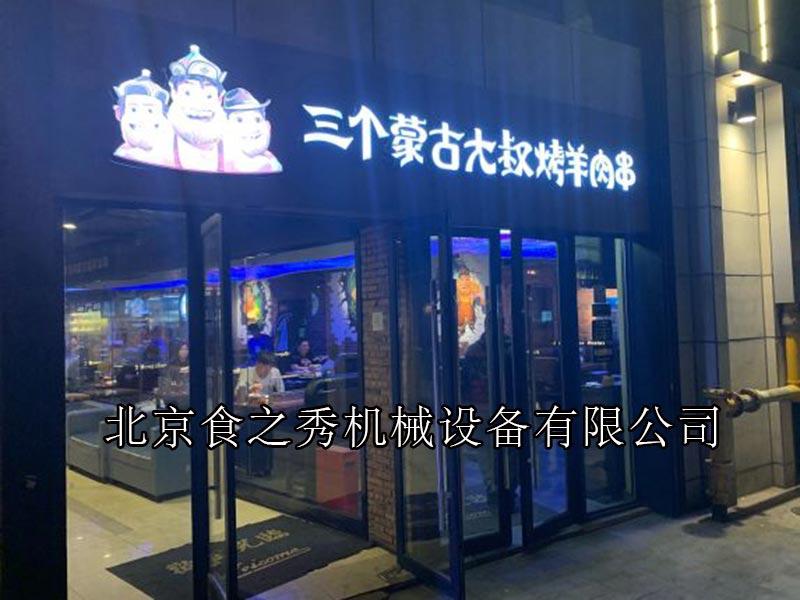 上海三个蒙古大叔烤羊肉串